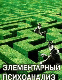 Элементарный психоанализ