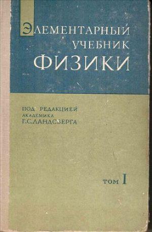 Элементарный учебник физики. Том 1.