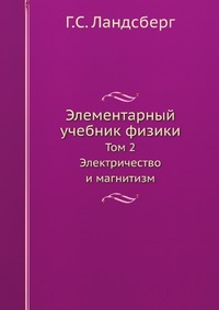 Элементарный учебник физики. Том 2.
