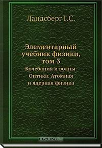 Элементарный учебник физики. Том 3.
