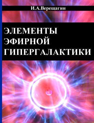Элементы эфирной Гипергалактики