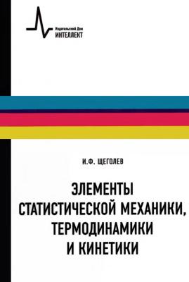 Элементы статистической механики, термодинамики и кинетики