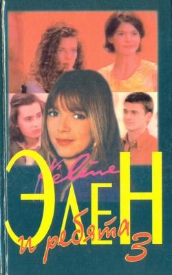 Элен и ребята 3. Книга вторая