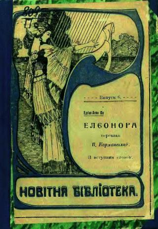 Елєонора (збірка)
