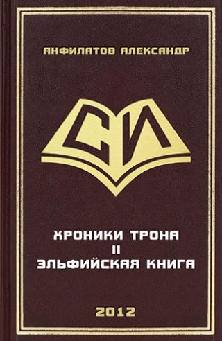 Эльфийская книга