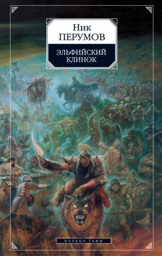 Эльфийский клинок (Кольцо Тьмы, Книга 1)