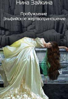Эльфийское жертвоприношение (СИ)