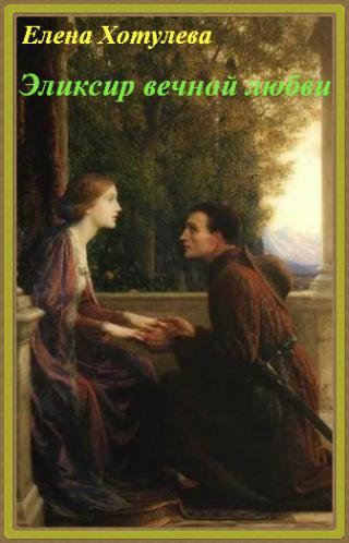 Эликсир вечной любви