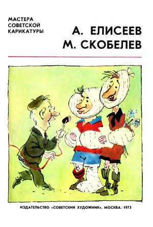 Елисеев А. и Скобелев М.