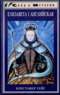 Елизавета I Английская