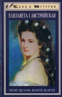 Елизавета I Австрийская