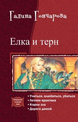 Елка и терн. Тетралогия (СИ)