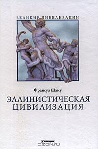 Эллинистическая цивилизация