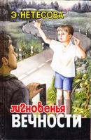 Эльмира Нетесова Мгновенья вечности