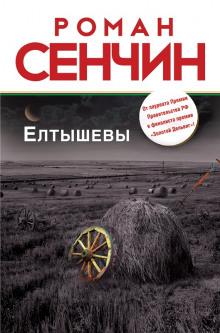 Елтышевы