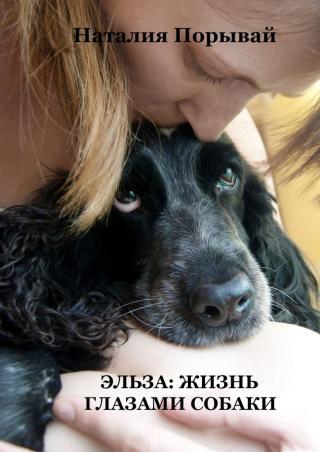 Эльза: жизнь глазами собаки