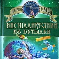 Инопланетянин из бутылки