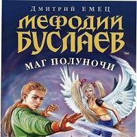 Емец Дмитрий Мефодий Буслаев: Маг полуночи