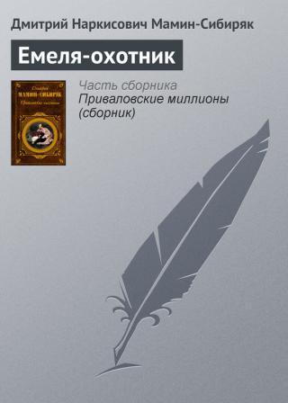 Емеля-охотник