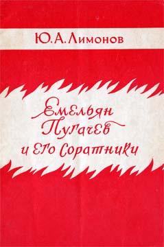 Емельян Пугачев и его соратники