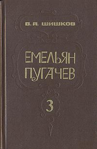 Емельян Пугачев. Кн. 3