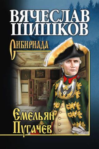 Емельян Пугачев (Книга 1)