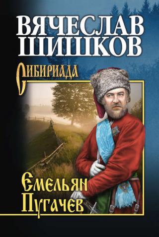 Емельян Пугачев (Книга 2)