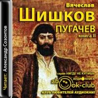 Емельян Пугачев. Книга 2