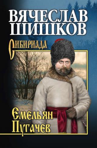 Емельян Пугачев (Книга 3)