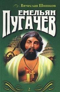 Емельян Пугачев. Книга 3