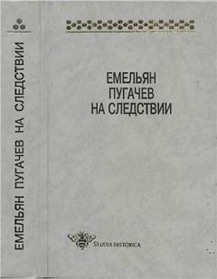 Емельян Пугачев на следствии [Сборник документов и материалов]