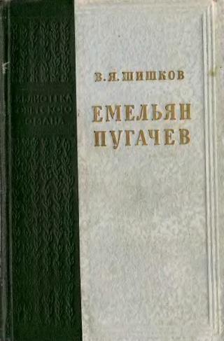 Емельян Пугачев [с иллюстрациями]