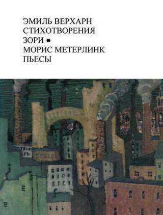 Эмиль Верхарн Стихотворения, Зори; Морис Метерлинк Пьесы