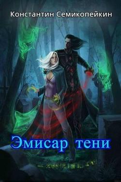 Эмиссар Тени (СИ)