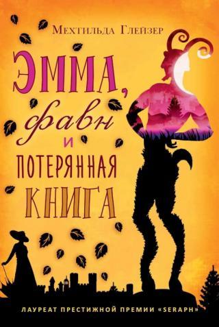 Эмма, фавн и потерянная книга [litres]