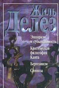 Эмпиризм и субъективность (сборник)