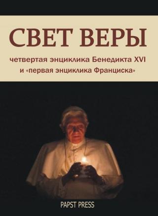 "Энциклика ""Свет веры"" - Lumen Fidei"