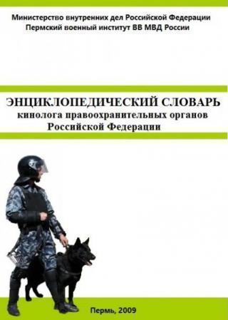 Энциклопедический словарь кинолога правоохранительных органов Российской Федерации