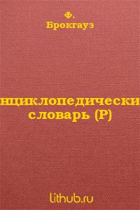 Энциклопедический словарь (Р)