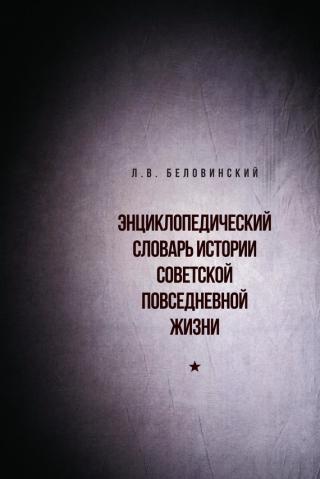Энциклопедический словарь советской повседневной жизни