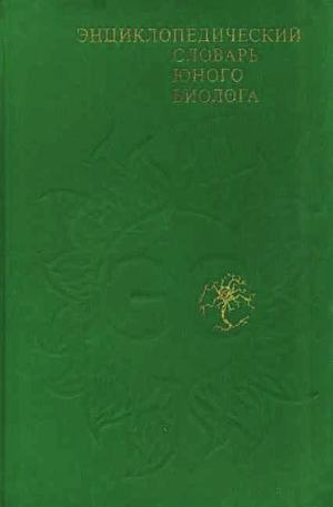 Энциклопедический словарь юного биолога