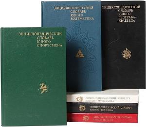 Энциклопедический словарь юного филолога (языкознание)