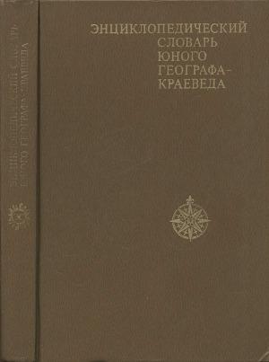 Энциклопедический словарь юного географа-краеведа.
