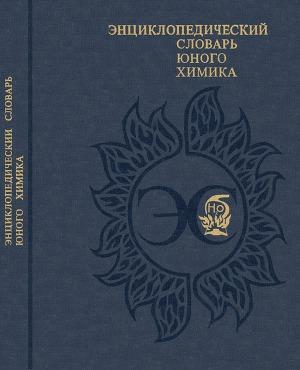 Энциклопедический словарь юного химика.