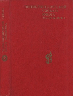 Энциклопедический словарь юного художника
