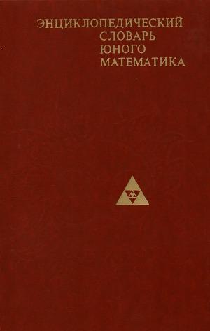Энциклопедический словарь юного математика (1-е изд.)