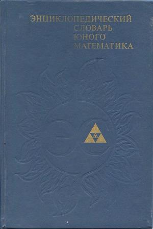 Энциклопедический словарь юного математика, 2-е изд.