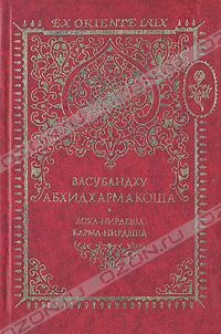 Энциклопедия Абхидхармы (Абхидхармакоша). Том 1