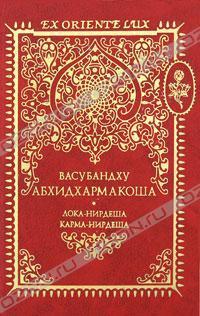 Энциклопедия Абхидхармы (Абхидхармакоша). Том 2
