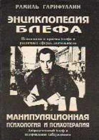 Энциклопедия блефа
